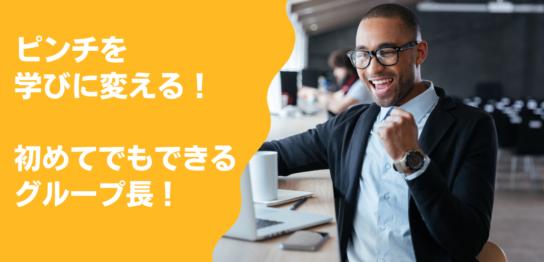 【動画】初めてでもできるグループ長!
