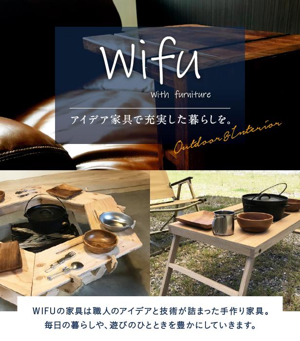 WIFU(ウィーフ)